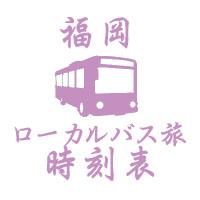 京築(行橋・豊前)地区-九州ロー...